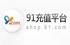 网龙91充值平台 天天骏网