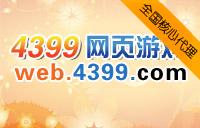 4399网页游戏 天天骏网