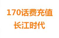 170/171话费充值_长江时代 天天骏网