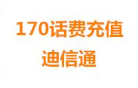 170/171话费充值_迪信通 天天骏网