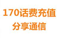 170/171话费充值_分享通信 天天骏网
