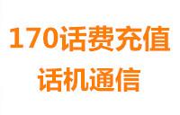 170/171话费充值_话机通信 天天骏网