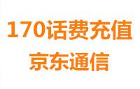 170/171话费充值_京东通信 天天骏网