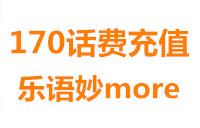 170/171话费充值_乐语妙more 天天骏网