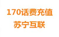 170/171话费充值_苏宁互联 天天骏网