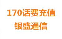 170/171话费充值_银盛通信 天天骏网