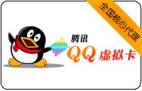 腾讯Q币卡(Q币/Q点) 天天骏网