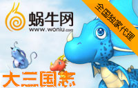 蜗牛-大三国志 天天骏网