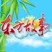 极致一卡通(东方故事/魔侠传) 天天骏网