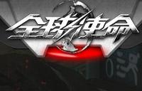臻游网络一卡通(全球使命) 天天骏网