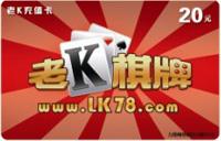 老K游戏(捕鱼达人OL/深海狩猎) 天天骏网
