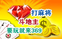 369U游戏娱乐平台 天天骏网